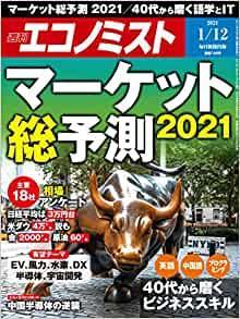 Weekly Echonomist 2021-01-12 (週刊エコノミスト 2021年01月12日号)