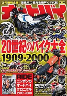 Autobi 2021-02 (オートバイ 2021年02月号)