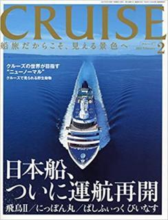 CRUISE 2021年03月号