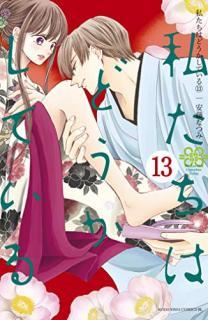 Watashitachi wa Douka Shiteiru (私たちはどうかしている) 01-13