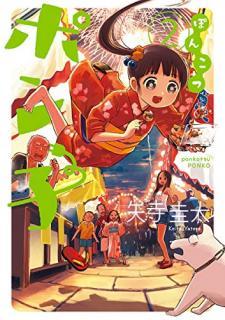 Ponkotsu Ponko (ぽんこつポン子) 01-02