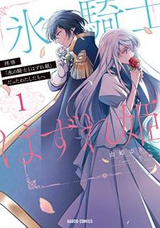 Haikei Kori no Kishi to Hazurehime Datta Watashitachi e (拝啓「氷の騎士とはずれ姫」だったわたしたちへ) 01