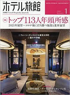 Hoteru Ryokan 2021-01 (月刊ホテル旅館 2021年01月号)