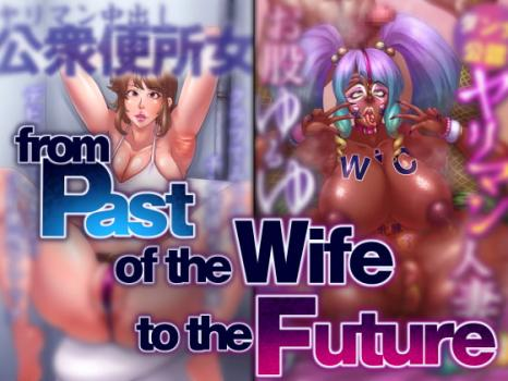 [STK] From past of the wife to the future [RJ311625]