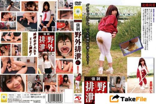[PSI-413] 強制野外排泄  6 PASSION Exposure スカトロ Scat 浣腸 Aika Hoshino 女子学生
