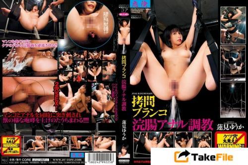 [CCC-225] 蓮見ゆうか 拷問ブランコ 浣腸アナル調教 Sex 125分 2011/10/15 2穴