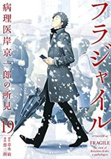 Fragile – Byourii Kishi Keiichirou no Shoken (フラジャイル 病理医岸京一郎の所見 ) 01-20