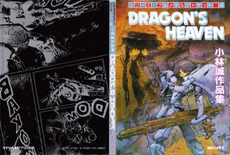[Artbook] [小林誠] ドラゴンズ ヘブン DRAGON'S HEVEN