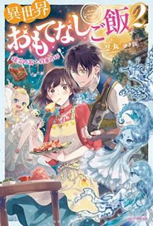 [Novel] Isekai Omotenashi Gohan (異世界おもてなしご飯) 01-02