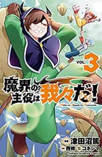 Makai no Shuyaku wa Wareware da (魔界の主役は我々だ!) 01-03