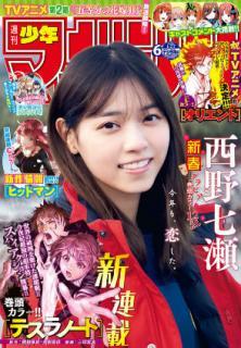Weekly Shonen Magazine 2021-06 (週刊少年マガジン 2021年06号)