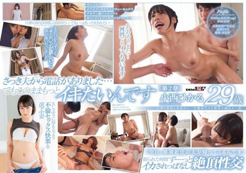 "SDNM-257 Work And Family Are Seriously Hard, But Frustration Is More Than One Person Hikaru Konishi 29 Years Old Chapter 2 ""Today, My Husband Who Is Assigned To Work Alone Is Returning"" Cum Sexual Intercourse That Has Been Squid For A Limited Time"