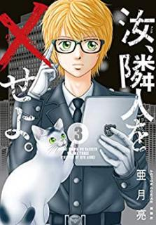 Nanji Rinjin o Aiseyo (汝、隣人を×せよ。) 01-03