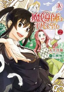 Madoshi wa Heibono Nozomu (魔導師は平凡を望む ) 01-02
