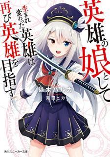 [Novel] Eiyu no Musume to Shite Umarekawatta Eiyu wa Futatabi Eiyu o Mezasu (英雄の娘として生まれ変わった英雄は再び英雄を目指す 【電子特別版】) 01