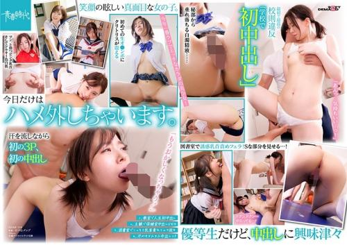 "SDAB-159 The First And Best Violation Of School Rules ""First Vaginal Cum Shot At School"" The Most Naive And Naughty Girl Of The Year! Chika Sato"