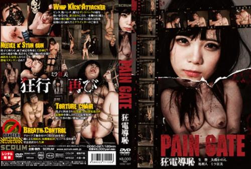 [DDSC-027] PAIN GATE 狂電導恥 久我かのん (Kanon Kuga) グロ電流 パイパン Big Tits 2017/11/20
