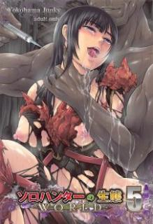 Solo Hunter no Seitai WORLD (ソロハンターの生態 WORLD) 1-5