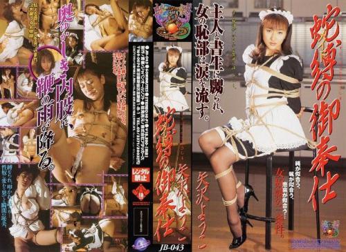 [JB-043] Yoko Yazawa メイド・蛇縛の御奉仕  2001/05/01 コスチューム アタッカーズ