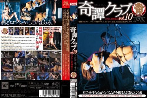 [HODV-20950] Makino Chihiro, Tachibana Saikaori 奇譚クラブ VOL.10 240分 Omnibus