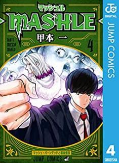 Masshuru (マッシュル-MASHLE- ) 01-04