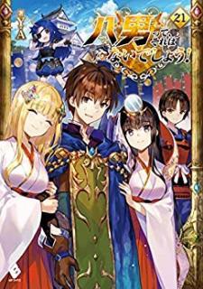 [Novel] Hachinan tte, Sore wa nai Deshou! (八男って、それはないでしょう!) 01-21