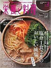 Eiyo to Ryori 2021-02 (栄養と料理 2021年02月号)