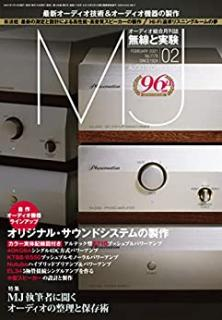 MJ Musen toJikken 2021-02 (MJ無線と実験 2021年02月号)
