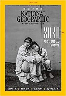 National Geographic 2021-01 (ナショナル ジオグラフィック日本版 2021年01月号)