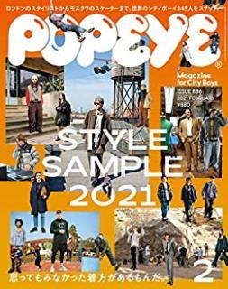 POPEYE ポパイ 2021年02号