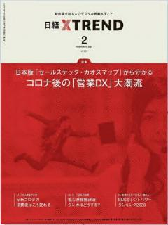 NikkeiCrossriend 2021-02 (日経クロストレンド 2021年02月号)