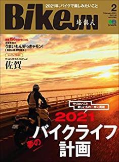 BikeJIN(培倶人) 2021年02月号