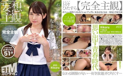 "ETQR-176 [Delusional Subjectivity""> Sexual Intercourse With A Beautiful Girl In A Sailor Suit. Hikaru 03 Hikaru Minazuki"