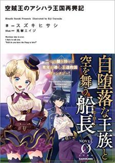 [Novel] Kuzokuo no Ashihara Okoku Saikoki (空賊王のアシハラ王国再興記)