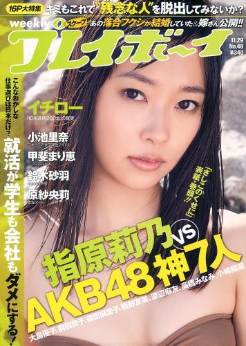182742244_weekly_playboy_japan_n48_2010.