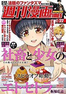 Manga Times 2021-01-22 (週刊漫画TIMES 2021年01月22号)