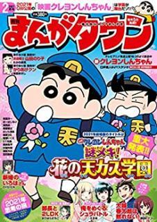 Gekkan manga taun 2021-02 (月刊まんがタウン 2021年02月号)