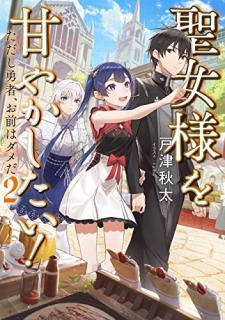 [Novel] Seijosama o Amayakashitai Tadashi Yusha Omae wa Dame da (聖女様を甘やかしたい!ただし勇者、お前はダメだ) 01-02