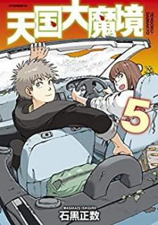 Tengoku Daimakyou (天国大魔境) 01-05