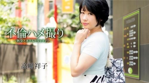 [Heyzo-1442] 不倫ハメ撮り~熟女とホテルでグッチョリ~ 高嶋祥子