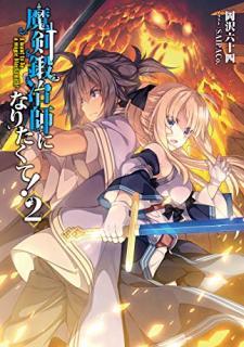 [Novel] Maken Kajishi ni Naritakute (魔剣鍛冶師になりたくて!) 01-02
