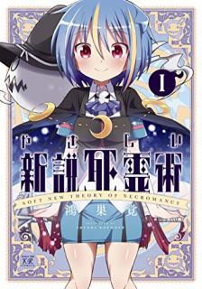 Yasashii Shinsetsu Shiryojutsu (やさしい新説死霊術) 01