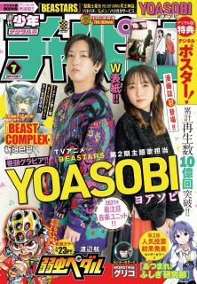 Weekly Shonen Champion 2021-07 (週刊少年チャンピオン 2021年07号)