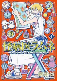 Kaibyoi Ramune (怪病医ラムネ) 01-04