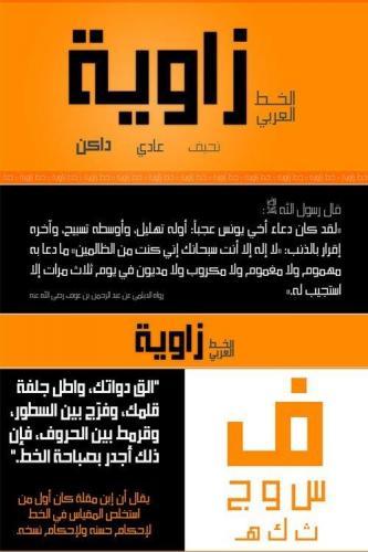 Zawiya - Kufic Modern Arabic Typeface