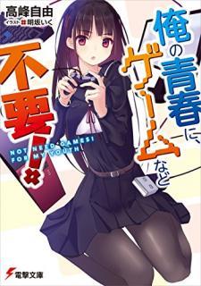 [Novel] Ore no Seishun ni Gemu Nado Fuyo (俺の青春に、ゲームなど不要!)