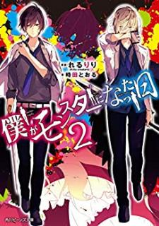 [Novel] Boku ga Monsuta ni Natta hi (僕がモンスターになった日) 01-02