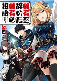 [Novel] Yusha o Yameta Yusha no Monogatari  (勇者を辞めた勇者の物語) 01
