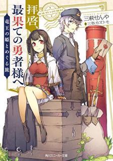 [Novel] Haikei Saihate no Yushasama e Ryuo no Hime to Meguru Tabi (拝啓、最果ての勇者様へ ~竜王の姫とめぐる旅~)