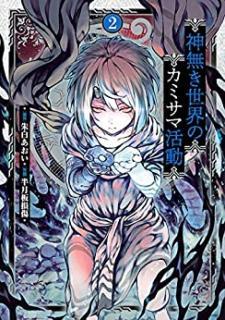 Kami Naki Sekai no Kamisama Katsudo (神無き世界のカミサマ活動) 01-02